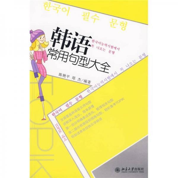 北大版韩国语能力考试必备系列丛书:韩语常用句型大全