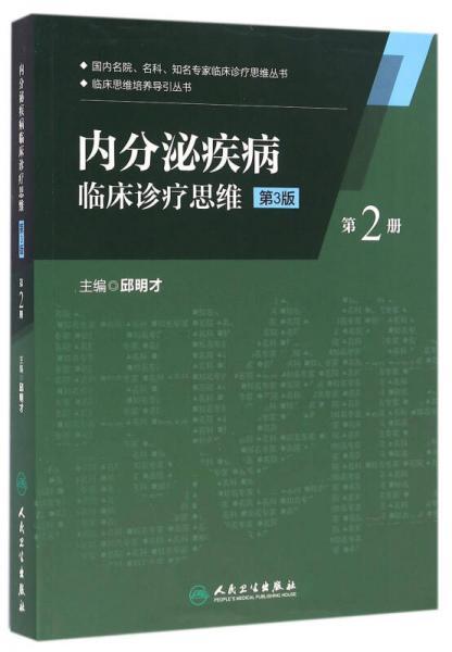 内分泌疾病临床诊疗思维(第二册)(第3版)