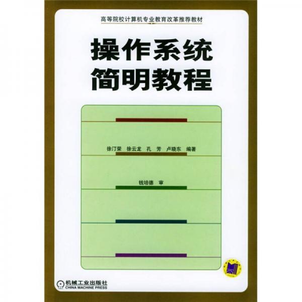 操作系统简明教程