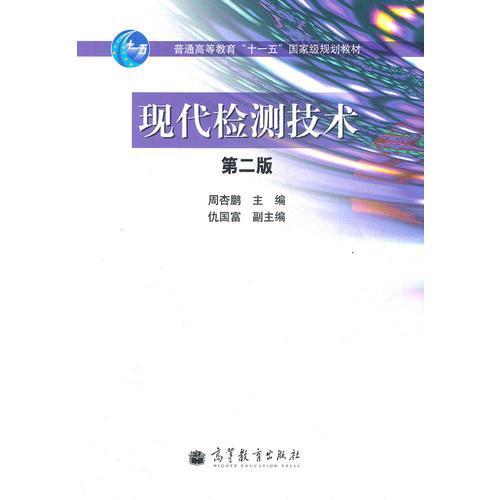现代检测技术(第二版)