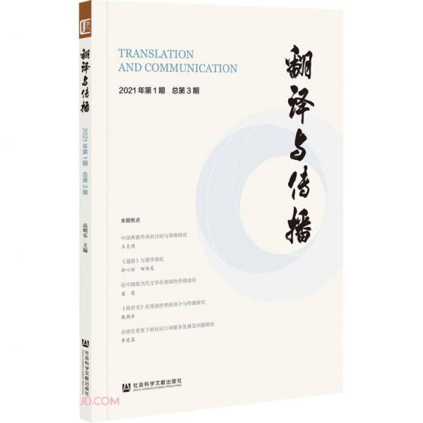 翻译与传播(2021年第1期总第3期)