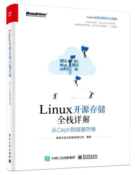 Linux开源存储全栈详解:从Ceph到容器存储