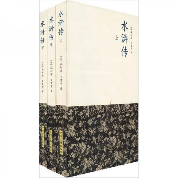 典藏本四大名著:水浒传(上中下)