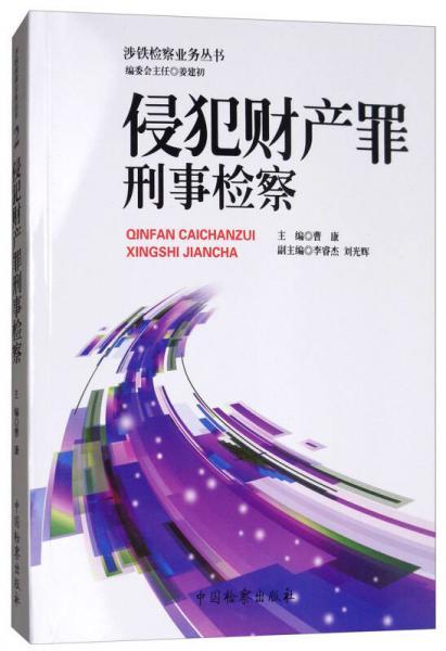 涉铁检察业务丛书(2):侵犯财产罪刑事检察