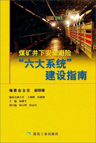 """煤矿井下安全避险""""6大系统""""建设指南"""