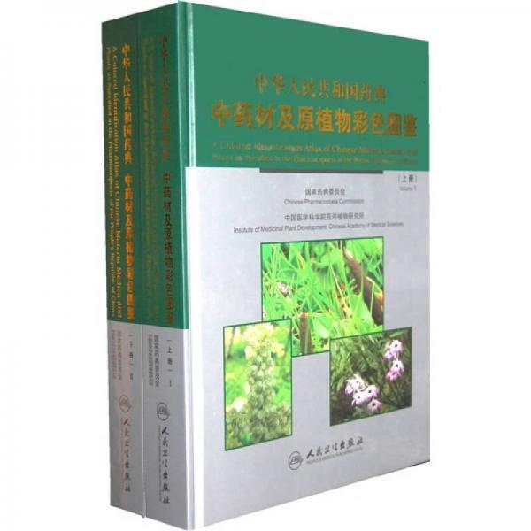 中华人民共和国药典:中药材及原植物彩色图谱(上下册)