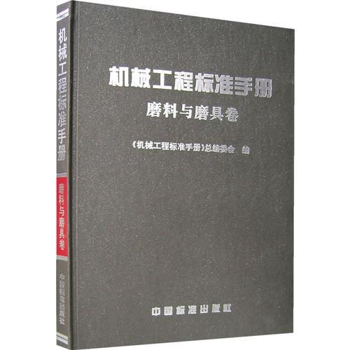 机械工程标准手册磨料与磨具卷