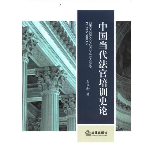 中国当代法官培训史论