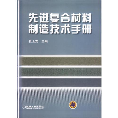 先进复合材料制造技术手册