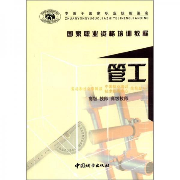 国家职业资格培训教程:管工(高级、技师、高级技师)