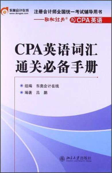 注册会计师全国统一考试辅导用书:CPA英语词汇通关必备手册