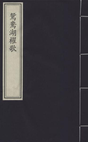 鸳鸯湖棹歌(一函一册)
