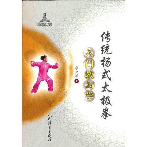 传统杨式太极拳入门教与学
