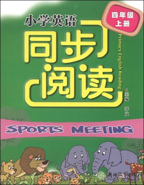 小学英语同步阅读(四年级上册)