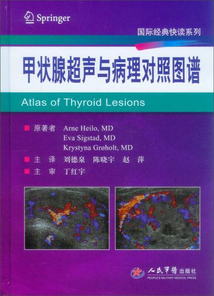 国际经典快读系列:甲状腺超声与病理对照图谱