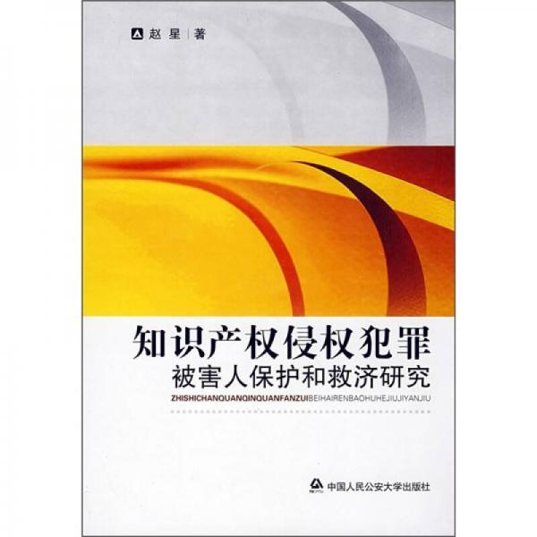 知识产权侵权犯罪:被害人保护和救济研究