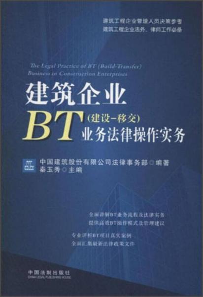 建筑企业BT(建设、移交)业务法律操作实务