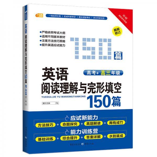 芒果英语 英语阅读理解与完形填空150篇:高考+高三年级