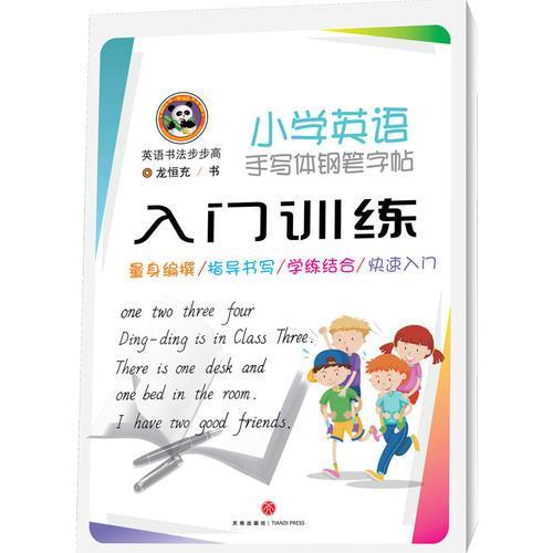 小学英语手写体钢笔字帖 入门训练