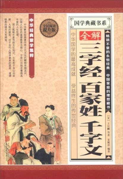 国学典藏书系:全解三字经百家姓千字文(全民阅读提升版)