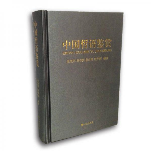 中国哲语鉴赏