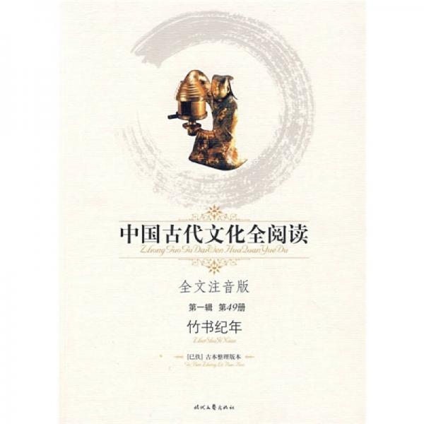 中国古代文化全阅读(第1辑·第49册):竹书纪年(全文注音版)