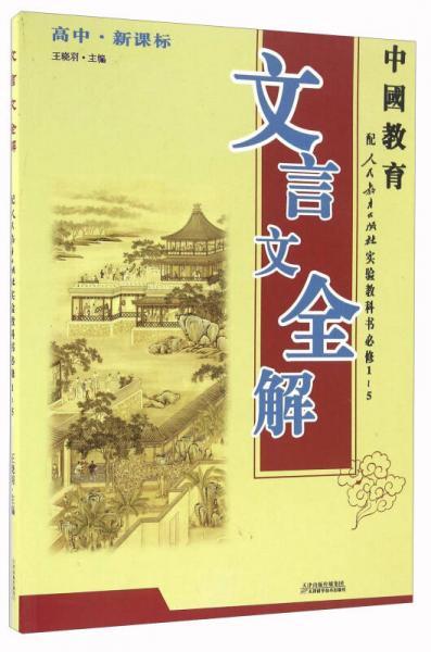 文言文全解(高中·新课标 配人民教育出版社实验教科书必修1-5)