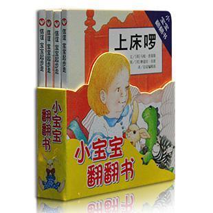 小宝宝翻翻书(套装共4册)