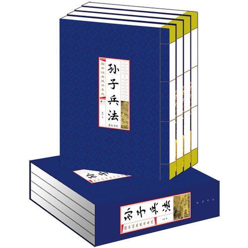 孙子兵法(线装竖版 全四册)