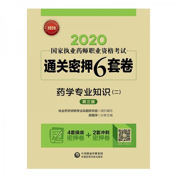 2020国家执业药师西药通关密押6套卷药学专业知识(二)(第三版)