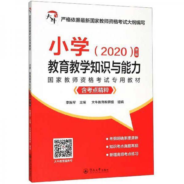 小学教育教学知识与能力(附考点精粹2020第2版)/国家教师资格考试专用教材