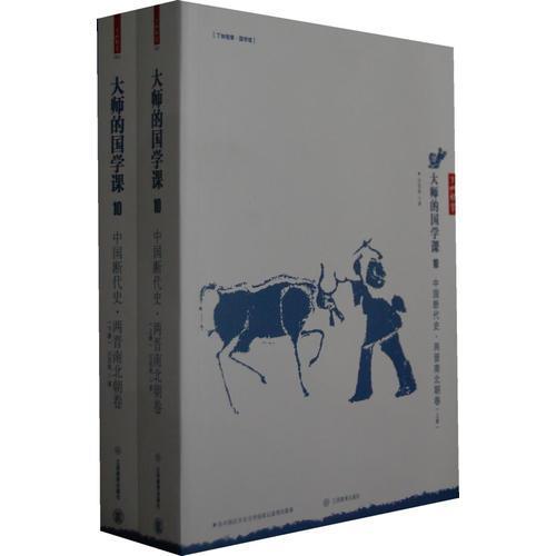 大师的国学课10:中国断代史 两晋南北朝卷(上下册)