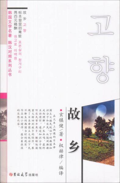 韩国文学名著 韩汉对照系列丛书:故乡