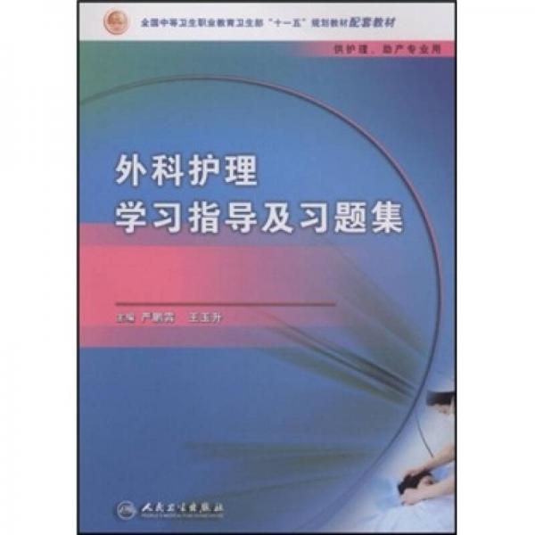外科护理学习指导及习题集
