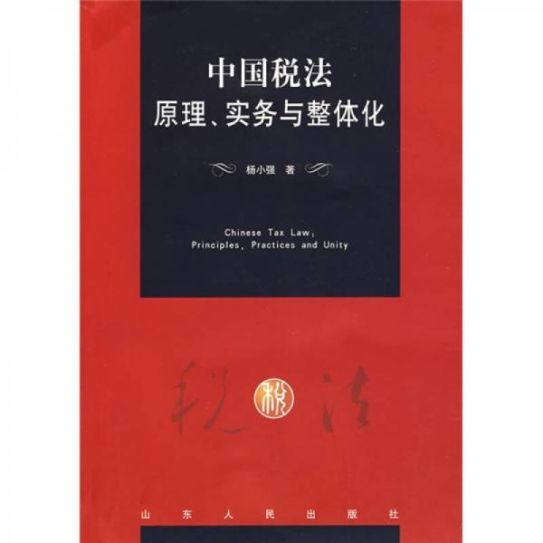 中国税法原理.实务与整体化