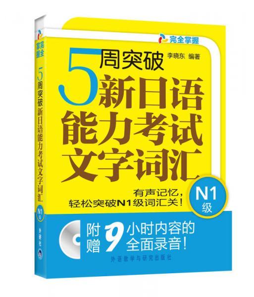 5周突破新日语能力考试文字词汇-N1级-含MP3光盘一张
