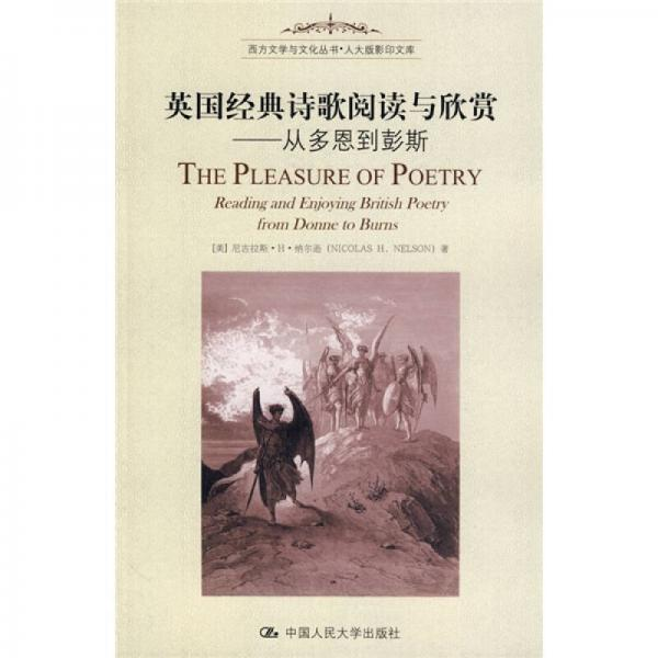 英国经典诗歌阅读与欣赏