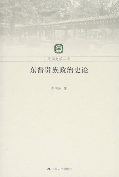 东晋贵族政治史论