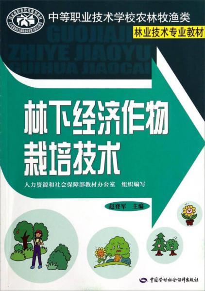 中等职业技术学校农林牧渔类林业技术专业教材:林下经济作物栽培技术