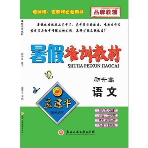孟建平系列丛书:暑假培训教材 初升高 语文(2018版)