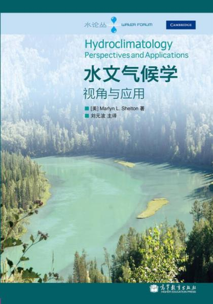 水文气候学:视角与应用