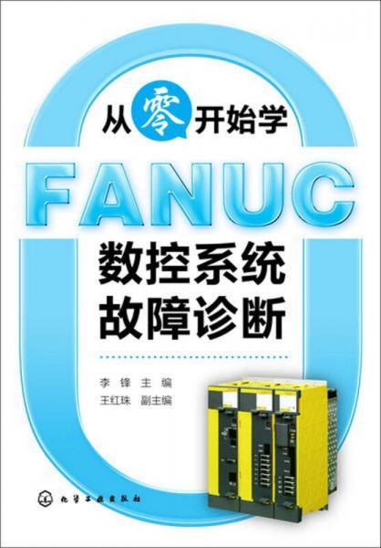 从零开始学FANUC数控系统故障诊断