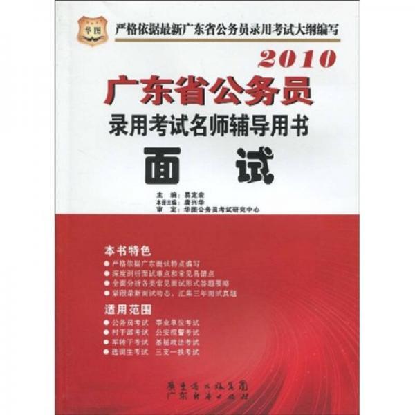 2010广东省公务员录用考试名师辅导用书:面试