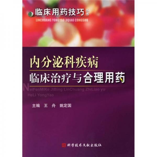 内分泌科疾病临床治疗与合理用药