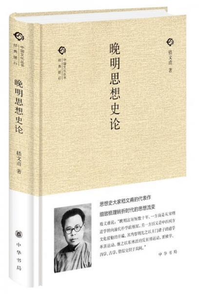 晚明思想史论(中国文化丛书·经典随行)