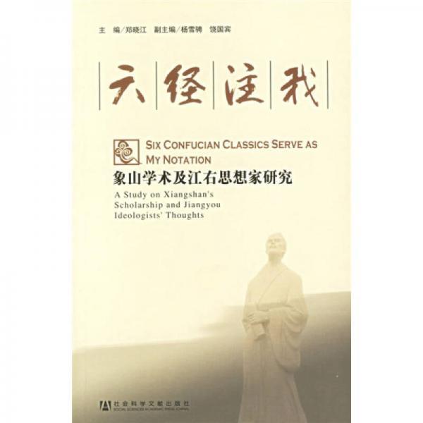 六经注我:象山学术及江右思想家研究