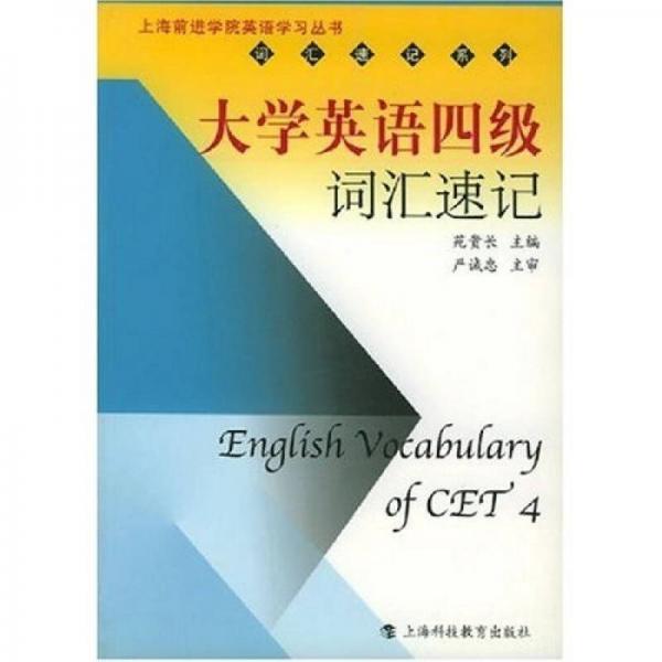 上海前进学院英语学习丛书·词汇速记系列:大学英语4级词汇速记