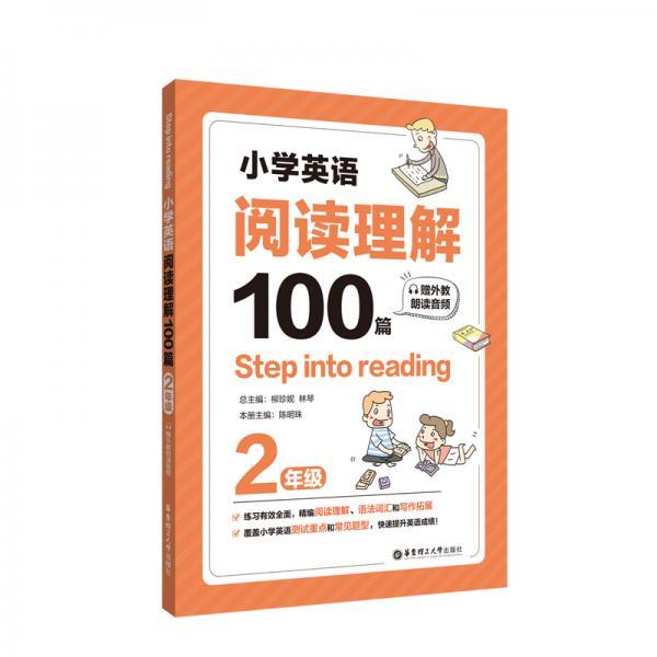 Stepintoreading:小学英语阅读理解100篇(二年级)(赠外教朗读音频)