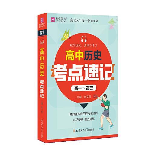 YB25-128开高中历史考点速记(高一~高三)(GS20)