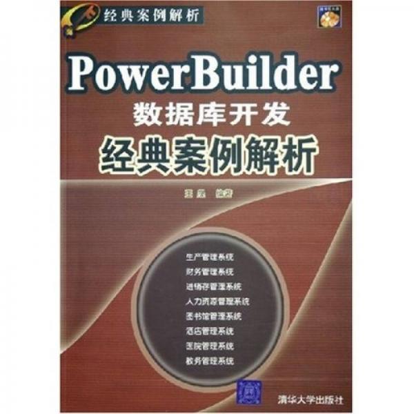 PowerBuilder数据库开发经典案例解析